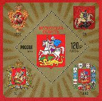 Герб Московской области, блок; 120.0 руб