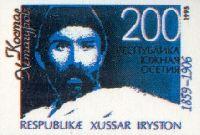 Осетинский поэт Коста Хетагуров, 1м беззубцовая; 200 руб