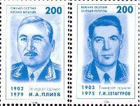 Генералы Г.Хетагуров, И.Плиев, 2м; 200 руб х 2