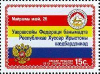 День признания Независимости Республики Южная Осетия Российской Федерацией, 1м; 15 C