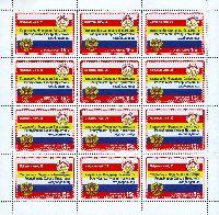 День признания Независимости Республики Южная Осетия Российской Федерацией, М/Л из 12м; 15.0 C х 12
