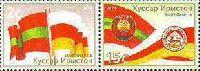Совместный выпуск Южная Осетия-Приднестровье, 20 лет договору о дружбе между РЮО и ПМР, 2м в горизонтальной сцепке; 2, 15 С