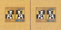 Шахматная Олимпиада, Ереван'96, 2 Люкс-блока из 2м; 900 руб х 4