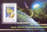Региональное содружество связи, беззубцовый блок; 1.0 C