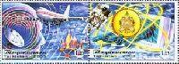 10-летие Международной Ассоциации Академий Наук, 2м в сцепке; 1.23 C x 2