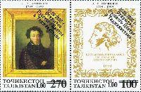 Русский центр в Таджикистане, Черные надпечатки на № 064 (А.С.Пушкин), 2м в сцепке; 1.0 С х 2
