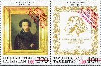 Русский центр в Таджикистане, Красные надпечатки на № 064 (А.С.Пушкин), 2м в сцепке; 1.0 С х 2