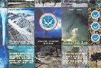 Международная конференция по защите водных ресурсов, блок из 2м; 2.50 С х 2