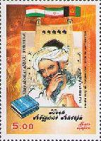 Совместный выпуск Таджикистан-Иран-Афганистан, Философ А.Ансари, 1м; 5.0 С
