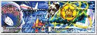 80 лет со дня рождения Ю. Гагарина, Черная надпечатка на № 117 (Международная Ассоциация Академий Наук), 2м в сцепке; 1.23 С х 2
