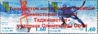 Таджикистан - участник Олимпиады в Сочи, Красная надпечатка на № 342 (PCC, Зимние Олимпийские игры в Сочи'14), 2м в сцепке; 1.60 С х 2