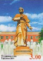 Памятник М. Руми, 1м беззубцовая; 3.0 C