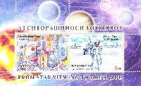 Астрономия и космос, блок из 2м; 5.0 C х 2