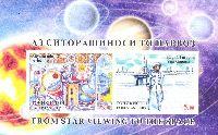 Астрономия и космос, беззубцовый, блок из 2м; 5.0 C х 2