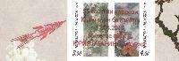 55 лет полета Ю. Гагарина в космос, Красная надпечатка на № 261 (Флора, Цветение абрикоса), 2м в сцепке беззубцовые; 3.50, 4.0 С