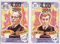 Надпечатки нового номинала на № 076 (Чемпионы мира по шахматам), 2м в сцепке беззубцовые; 2.0 C х 2