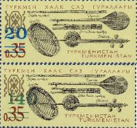 Overprints of the new values on # 007 (National musical instruments), 2v; 20, 140 R