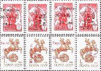 """Black and red overprints on USSR definitive 1k (1989), 3k (1976), """"Tiraspol, 30.VI.92"""", 8v, 20, 28k x 4"""
