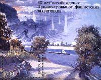 50-летие Освобождения Приднестровья, блок; 1000 руб