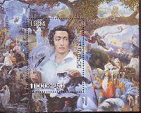 Русский поэт А.С.Пушкин, блок; 1000+250 руб