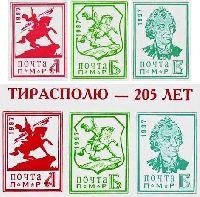 """205 лет городу Тирасполь, 3м + блок; """"А"""", """"Б"""", """"В"""" x 2"""