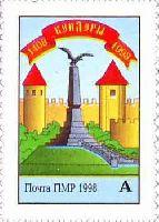 "590 Anniversary of Bendery city, 1v; ""А"""