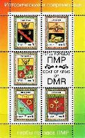 """Transnistria cities Coats of Arms, Block of 5v + label; """"А"""" x 3, """"Б"""" x 2"""