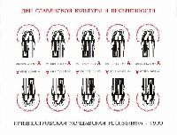 """Day of Slavonic writting and culture, selfadhesive, M/S of 10v; """"А"""" x 10"""