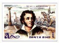 "Russian poet A.S.Pushkin, selfadhesives, 1v; ""А"""