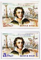 """Russian poet A.S.Pushkin, selfadhesives, 2v in pair; """"А"""", """"Б"""""""