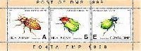 "Fauna, Beetles, Block of 3v; ""А"", ""Б"", ""E"""