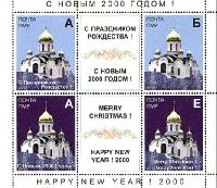 """Christmas'99 & New Year, 4 M/S of 4v; """"А"""", """"А"""", """"Б"""", """"E"""""""