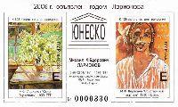 "UNESCO, Painter M.Larionov, selfadhesive, Block of 2v; ""Е"" x 2"