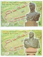 "215y of Tiraspol Fortresse, selfadhesive, 2v; ""Б"", ""К"""