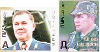 """15 лет трагедии в Бендерах, Генерал А.Лебедь, самоклейки, 2м; """"А"""", """"Д"""""""