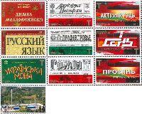 """20 Годовщина независимости Приднестровья, самоклейки, 10м; """"Т"""" х 9, """"Р"""""""