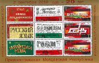 """20 Годовщина независимости Приднестровья, самоклейки, М/Л из 9м; """"Т"""" х 9"""