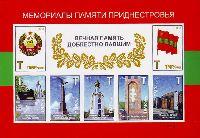 """Мемориалы Приднестровья, самоклейка, блок из 7м; """"Т"""" х 7"""
