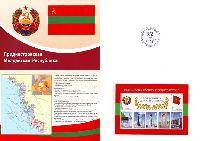 """Мемориалы Приднестровья, буклет; """"Т"""" х 7"""