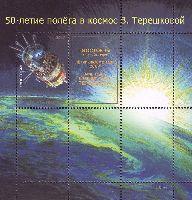 """50 лет полета В.Терешковой космос, """"Восток-6"""", блок; """"Р"""""""