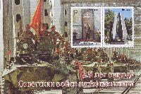 """25-летие вывода советских войск из Афганистана, самоклейка, блок из 2м; """"Р"""" х 2"""