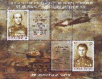 """70-летие освобождения Приднестровья, блок из 2м; """"Р"""" х 2"""