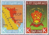 """90 лет создания Молдавской Автономии, 2м в сцепке, тип I; """"К"""" х 2"""