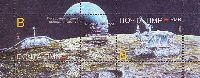 "Космос, ""Луноход-1"", блок из 2м; ""В"" х 2"
