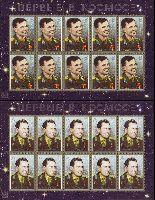 55-летие космических полетов Ю. Гагарина и Г. Титова, 2 М/Л из 10 серий