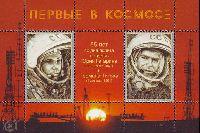 """55-летие космических полетов Ю. Гагарина и Г. Титова, блок из 2м; """"Р"""" х 2"""