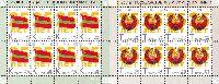 Стандарты, Флаг и Герб, 2 М/Л из 8 серий