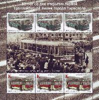 Троллейбус в Тирасполе, М/Л из 3 серий и купона