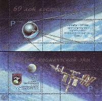 """60 лет космической эры, 2 блока; """"Р"""" х 2"""