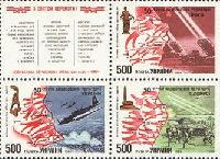 Ukraine-Belarus-Russia joint issue, 50y of Liberation of Russia, Ukraine, Byelorussia; 3v + label; 500 Krb x 3
